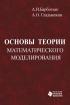 Основы теории математического моделирования: учебное пособие