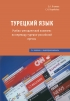 Турецкий язык: Учебно-методический комплекс по переводу турецко-российской прессы. 3-е издание + DVD