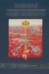 Большая топономическая энциклопедия Санкт-Петербурга: 15 000 городских имен
