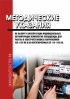 Методические указания по выбору и эксплуатации индивидуальных экранирующих комплектов спецодежды для работы в электроустановках напряжением 33-1150 кВ и на неотключенных ВЛ 110-115- кВ 2018 год. Последняя редакция