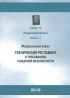 Технический регламент о требованиях пожарной безопасности. Федеральный закон. Серия 19 выпуск 1 (с голограммой Ростехнадзора)