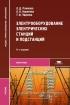 Электрооборудование электрических станций и подстанций: учебник (10-е издание, стереотипное)