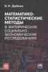 Математико-статистические методы в эмпирических социально-экономических исследованиях: учебное пособие