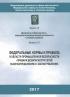 Правила безопасности сетей газораспределения и газопотребления. Федеральные нормы и правила в области промышленной безопасности. Серия 12 Выпуск 13 (с голограммой Ростехнадзора)
