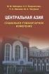 Центральная Азия: Социально-гуманитарное измерение: Научное издание