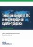 Типовой контракт ICC международной купли-продажи. Редакция 2013. Публикация ICC № 738R