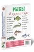Рыбы в картинках: наглядное пособие для педагогов, логопедов, воспитателей, родителей