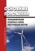 О функционировании розничных рынков электрической энергии, полном и (или) частичном ограничении режима потребления электрической энергии 2018 год. Последняя редакция