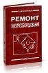 Ремонт электрооборудования. Справочник (3-е издание)