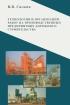 Технология и организация работ на производственных предприятиях дорожного строительства. Учебное пособие