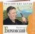 Российские барды. Том 9. Виктор Берковский + CD