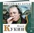 Российские барды. Том 22. Юрий Кукин + CD