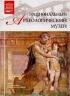 Великие музеи мира. Том 37. Национальный археологический музей (Неаполь)