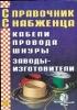 Справочник снабженца №64. Кабели. Провода. Шнуры. Заводы - изготовители
