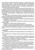 Должностная инструкция для ответственного за содержание грузподъемных машин в исправном состоянии