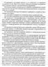 Инструкция для крановщиков (машинистов) по безопасной эксплуатации мостовых и козловых кранов