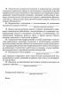 Приказ «Об организации технического надзора за безопасной эксплуатацией грузоподъемных машин»