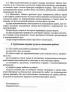 Инструкция по охране труда для машиниста автомобильных, гусеничных и пневмоколесных кранов