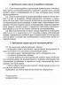 Инструкция по охране труда для машиниста козловых кранов