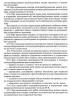 Инструкция по охране труда для электромонтеров по ремонту и обслуживанию электрооборудования грузоподъемных машин