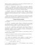 Журнал контроля качества производства работ по заделке и герметизации стыков полносборных зданий