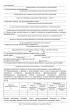 Акт государственной приемочной комисссии о приемке в эксплуатацию законченного строительством объекта