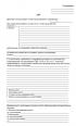 Акт приемки в эксплуатацию сетей водоснабжения и канализации
