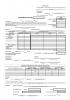 Авансовый отчет (форма по ОКУД 050449) (Приложение N 1 к Приказу Министерства финансов Российской Федерации от 23 сентября 2005 г. N 123н)