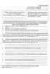 Извещение лечебно-профилактического учреждения о заключении учреждения государственной службы медико-социальной экспертизы. Форма №088/У-97