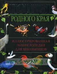 Птицы родного края. Иллюстрированная энциклопедия для школьников