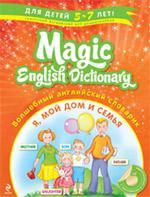 Волшебный английский словарик. Я, мой дом и семья