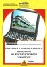 Управление и информационные технологии на железнодорожном транспорте