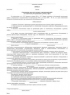 Приказ о назначении лиц, ответственных за организацию работ по техническому обслуживанию и ремонту лифта
