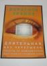 """Плакат """"Берегите зрение"""" (ламинат, 45х60 см)"""