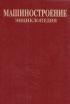 Машиностроение. Энциклопедия. Том IV-2. Гидро-и виброприводы. Книга 2
