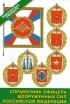 Справочник офицера Вооруженных сил Российской Федерации