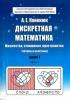 Дискретная математика. Книга 1. Множества, отношения, пространства (четкие и нечеткие). В 2-х частях