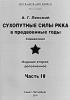 Сухопутные силы РККА в предвоенные годы. Справочник. Часть 4
