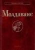 Молдаване. Серия: Народы и культуры