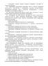 Положение по разработке, учету и применению инструкций о мерах пожарной опасности
