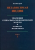 Независимая Индия. Эволюция социально-экономической модели и развитие экономики (в 2-х томах)