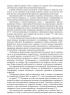 Требования безопасности при производстве изоляционных работ