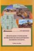 Организация и технология возведения железнодорожного полотна. Учебное пособие