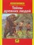 Тайны древних людей. Энциклопедия тайн и чудес