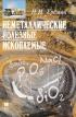 Неметаллические полезные ископаемые: Учебное пособие. - 2-е издание