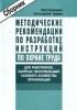 Методические рекомендации по разработке инструкций по охране труда для работников занятых эксплуатацией газового хозяйства организаций. Сборник типовых инструкций. Утверждены в 2004 г.