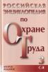 Российская энциклопедия по охране труда (в 3-х томах, издание 2-е, переработанное и дополненное)