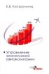 Управление экономикой авиакомпании