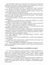 Макет инструкции по охране труда для изолировщиков на гидроизоляции (кровельщиков по рулонным кровлям) МИ-1-6-2009