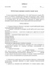 Приказ об обучении и проверке знаний по охране труда, форма 1